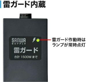 雷サージ付き電源タップのLED部分。TAP-SP2110-3BK サンワサプライ
