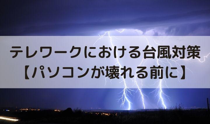 テレワークにおける台風対策