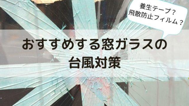 【養生テープは必要?】おすすめする窓ガラスの台風対策【飛散防止フィルム】